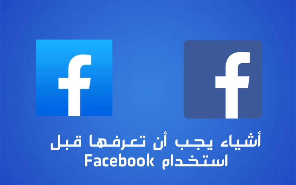 أشياء يجب أن تعرفها قبل استخدام Facebook