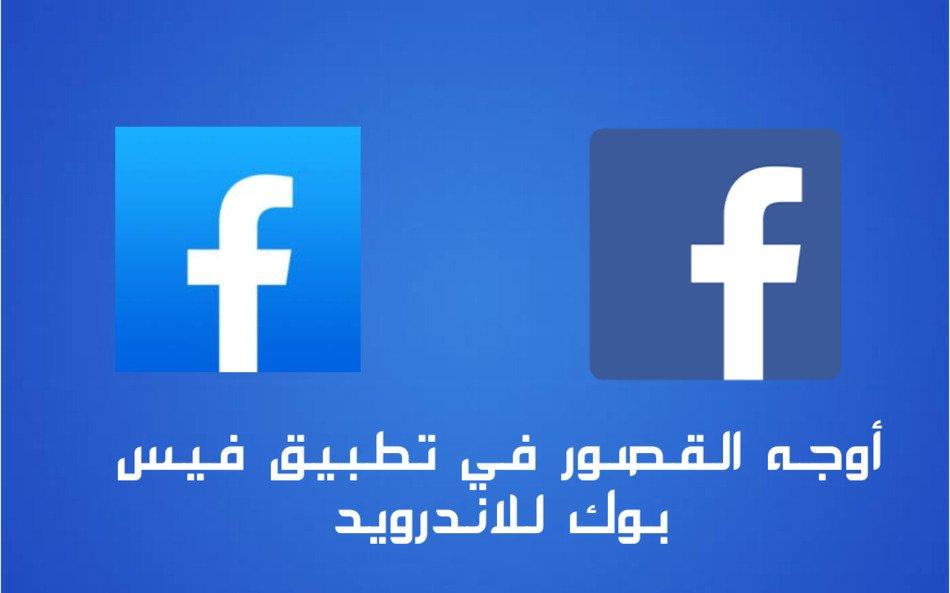 أوجه القصور في تطبيق فيس بوك للاندرويد
