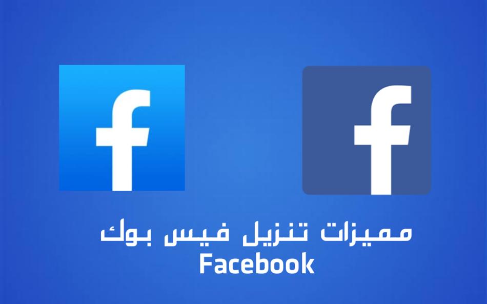مميزات تنزيل فيس بوك Facebook