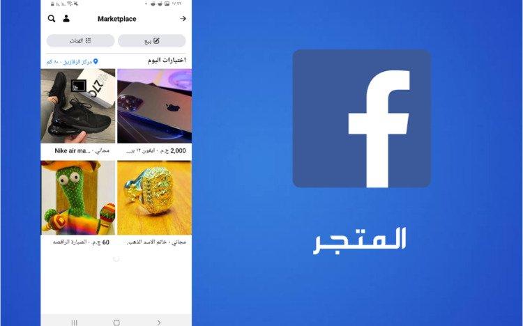 تنزيل فيس بوك يناسب الجهاز