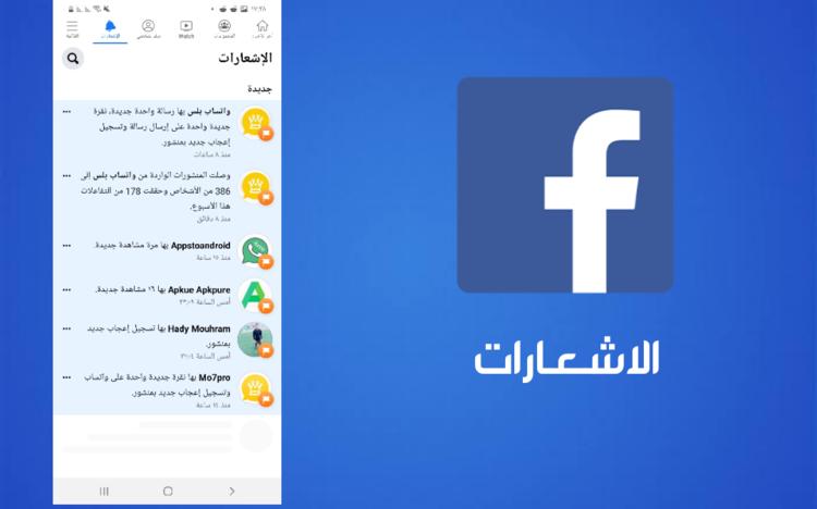 تحميل فيس بوك بسهولة