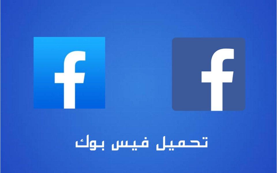 تنزيل فيس بوك اخر اصدار 2021