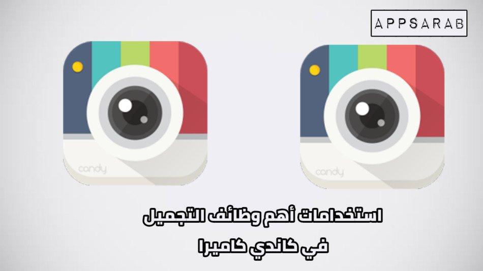 تنزيل كاميرا تجميل الصور